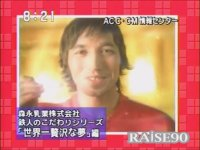 İlhan Mansız Japonya Reklamı (2003)