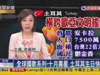 Tayvan Televizyonunda İstiklal Marşı Okunması