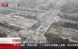 48 Saatte Köprü Yapmak  Çin