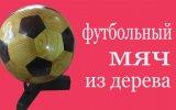 Tahtadan Usta İşi Futbol Topu Yapımı