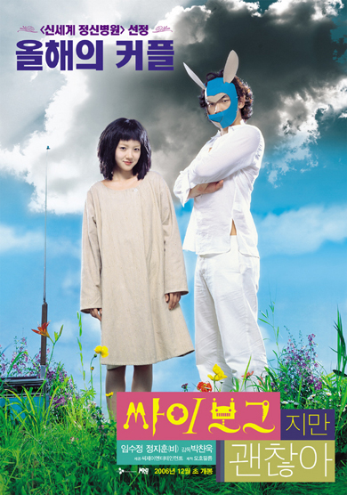 Tekrar Tekrar İzlenesi En İyi 18 Kore Filmi