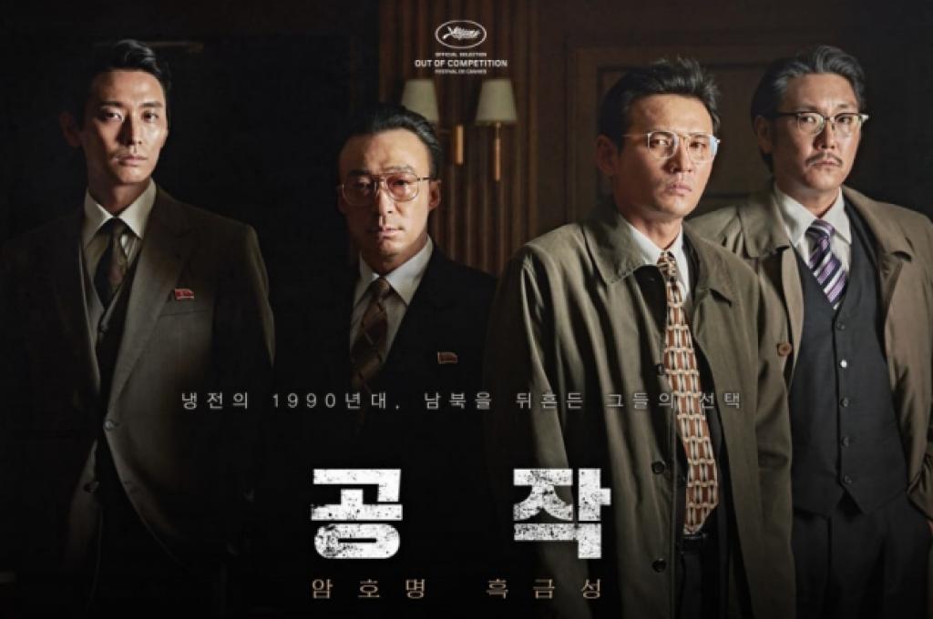 2017 2018 Ve 2019 Yapımı En Yeni Kore Filmleri Izlesenecom
