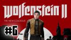 Wolfenstein 2: The New Collosus #6
