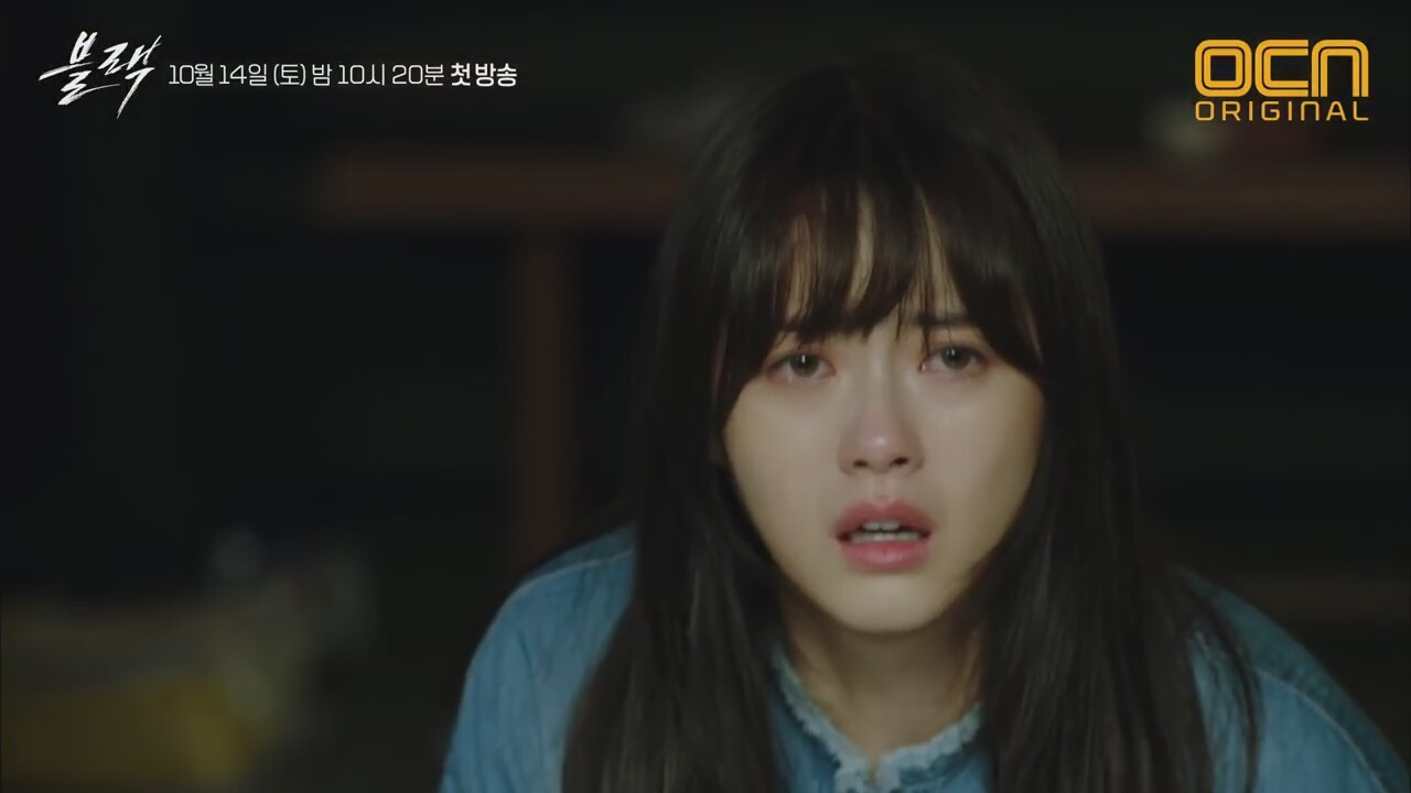Black - Korean Drama 2017 Teaser HD