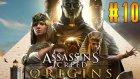 Diri Diri Gömülmek ! | Assassin's Creed Origins Türkçe Bölüm 10