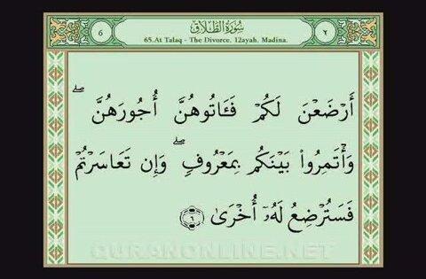 Kuran: Sura At Talaq | İzlesene.com