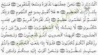 Kuran Kalp Yatıştırıcı: Surah Al Waqıah