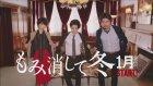Momikeshite Fuyu - Japanese Drama 2018 Trailer HD