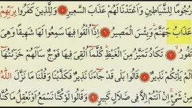 Mülk Suresi (Ok Takipli Kur'an-ı Kerim Tilaveti)