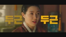 The Princess and the Matchmaker - Korean Movie 2018 Trailer HD