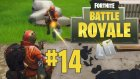Fortnite Br #14 | Günü Kurtaran Adam