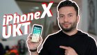 İphone X : Uzun Kullanım Testi - İphone X'in Tüm Artıları ve Eksileri!
