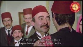 Tosun Paşa - Çince Dublaj