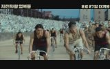 Bicycle King Uhm Bok-Dong (2019) Fragman