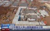 Kımıl Çinlilerin 1000 Kişilik Hastaneyi 10 Günde Yapması