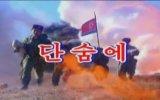 Ara Vermeden  Kuzey Kore Pop Şarkısı
