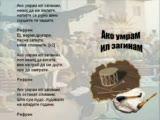 makedonya Şarkısı - ako umram İl zaginam