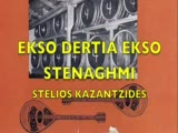 Stelios Kazantzidis - Greek & Turkish