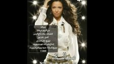 Randa Hafez - Mayala 2011