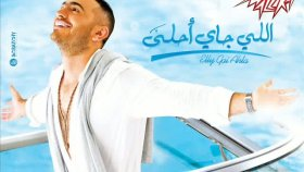 Tamer Hosny - 3arfet Taghyar 2011