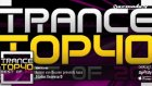 Out Now Trance Top 40 - Best Of 2011