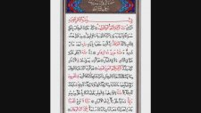 49. Sayfa Al-i İmran Suresi 1 Ve 9 Ayetler Ve Türkçe Meal