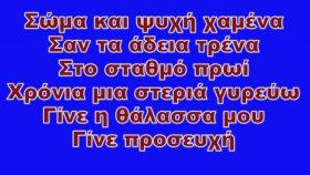 Nikos Vertis - Xronia