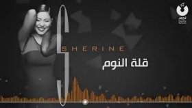 Sherine - Ellet El-Nom