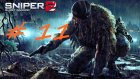 Sniper Ghost Warrior 2 Bölüm 11
