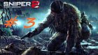 Sniper Ghost Warrior 2 Bölüm 3