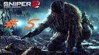 Sniper Ghost Warrior 2 Bölüm 5