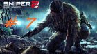 Sniper Ghost Warrior 2 Bölüm 7