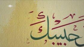 Maher Zain - Mawlaya