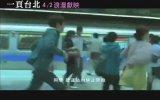Au Revoir Taipei Fragman