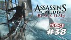 Assassin's Creed Iv: Black Flag - 38.bölüm - Hapisten Kaçış