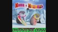 Mawa Kawa - Masha and The Bear 52