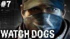 Watch Dogs - Boh Gibi - Bölüm 7