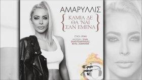 Amaryllis - Kamia Den Tha 'nai San Emena