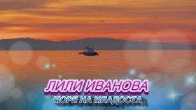 Lili Ivanova - More Na Mladosta Mkv