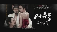 Lost Flower (Eo Woo-dong) Fragman