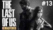 The Last Of Us Remastered - Logar - Bölüm 13