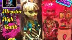 Monster High Butik (Frankie Stein)