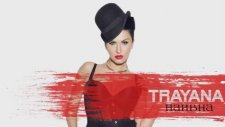 Trayana - Naivna (Audio)