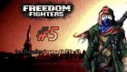 Freedom Fighters: #5 - La Ölmeden İmana Gel Ya :D