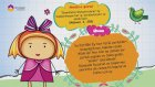 3 Nisan 2015 Cuma Günü Diyanet Çocuk Takvimi - TRT DİYANET
