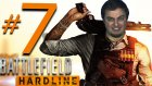 Battlefield Hardline 7. Bölüm: Zarar Ziyan