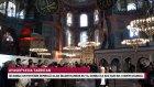 Ayasofya Kur'an Sesleri İle Yankılandı - Trt Diyanet