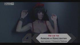 Alisia & Konstantin - Ne Si Ti