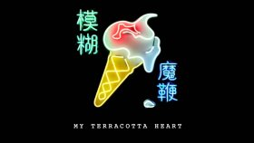 Blur - My Terracotta Heart