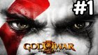 God Of War 3 Remastered Bölüm.1 Türkçe